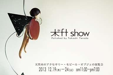 2013年12月寺田高士個展DM