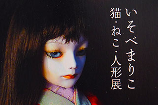 160318-160327-いそべまりこ-猫・ねこ・人形展321x214