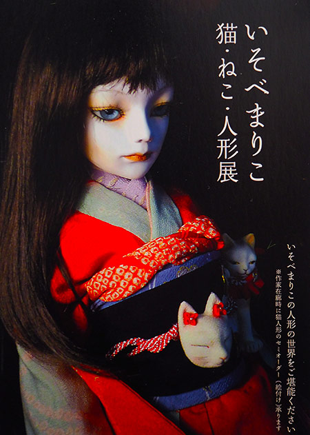 160318-160327-いそべまりこ-猫・ねこ・人形展